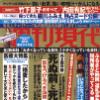講談社「週刊現代」平成31年1月5・12日号の 特集「死ぬ前と死んだあとにコメントが掲載されました。