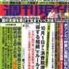 講談社「週刊現代」令和元年9月28日号の 特集10月1日から消費税増税で「得する相続」のルールが変わるにコメントが掲載されました。